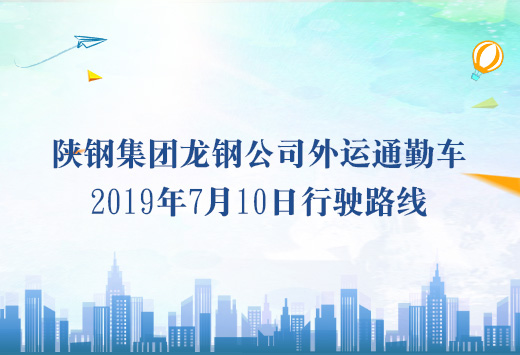 陕钢集团亚博网络娱乐网页版公司外运通勤车行驶路线