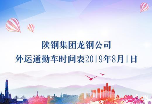 陕钢集团亚博网络娱乐网页版公司外运通勤车时间表