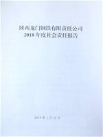 陕西龙门钢铁有限责任公司 2018年度社会责任报告