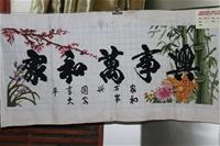 家和万事兴-樊素娟