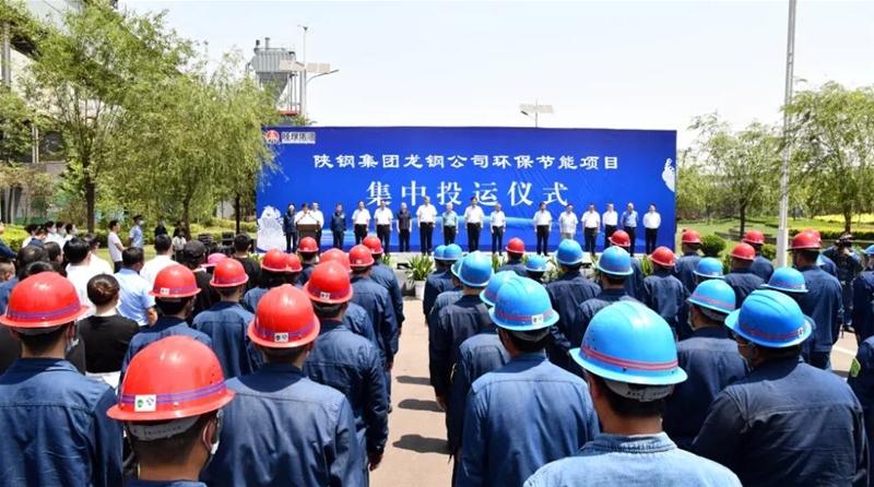 陕钢集团亚博网络娱乐网页版公司多个环保节能项目集中投运