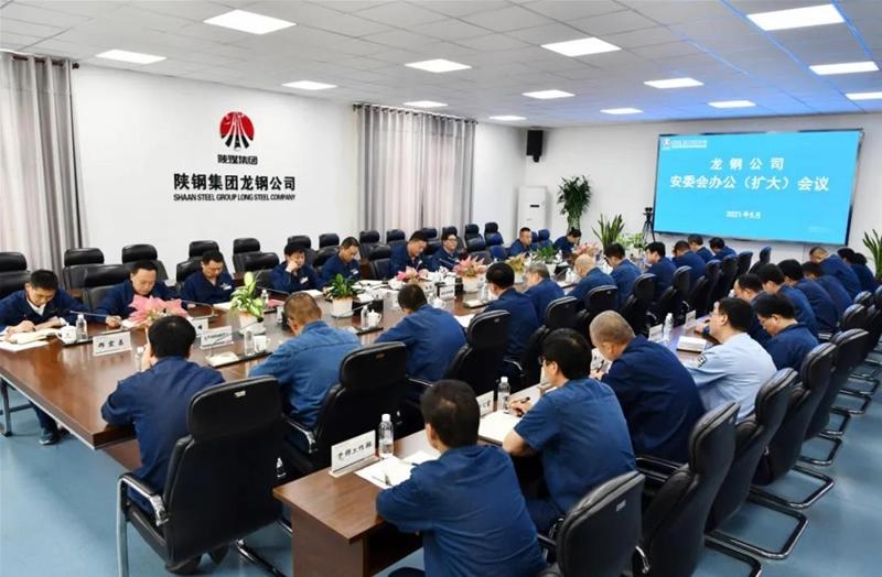 公司召开2021年第二次安委会办公(扩大)会议