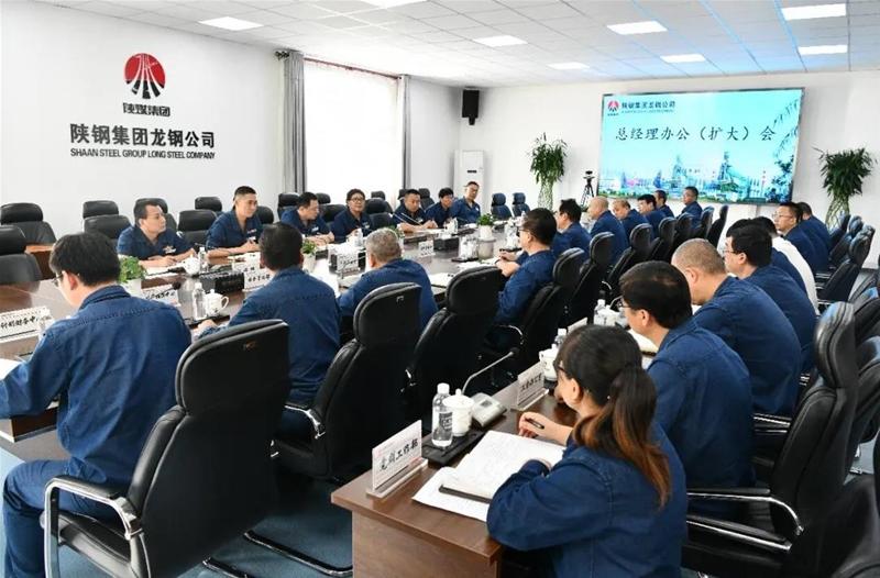 公司召开第九次总经理办公(扩大)会