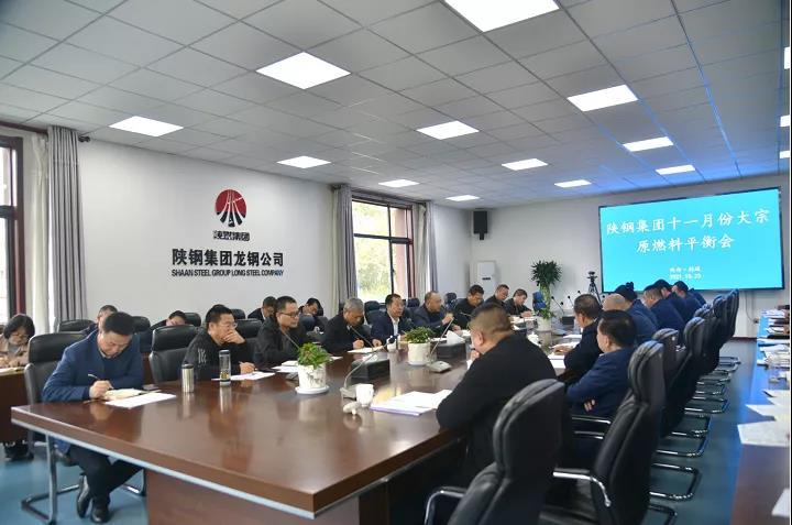 竞博jbo亚洲第一电竞平台集团在竞博电子竞技app官网公司召开11月份大宗原燃料平衡会